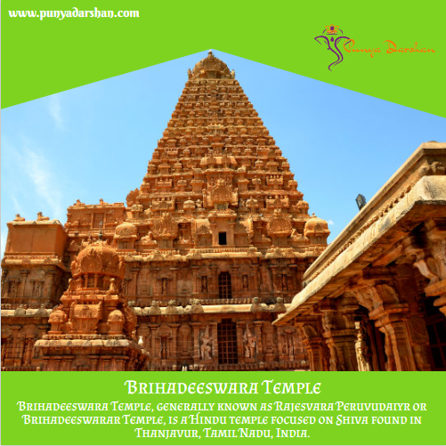 Brihadeeswara Temple, Brihadeeswara, Brihadeeswaratemple, Temple, godtemple, godsuntemple, punyadarshan, indiantemple, indianbesttemple, hindutemple